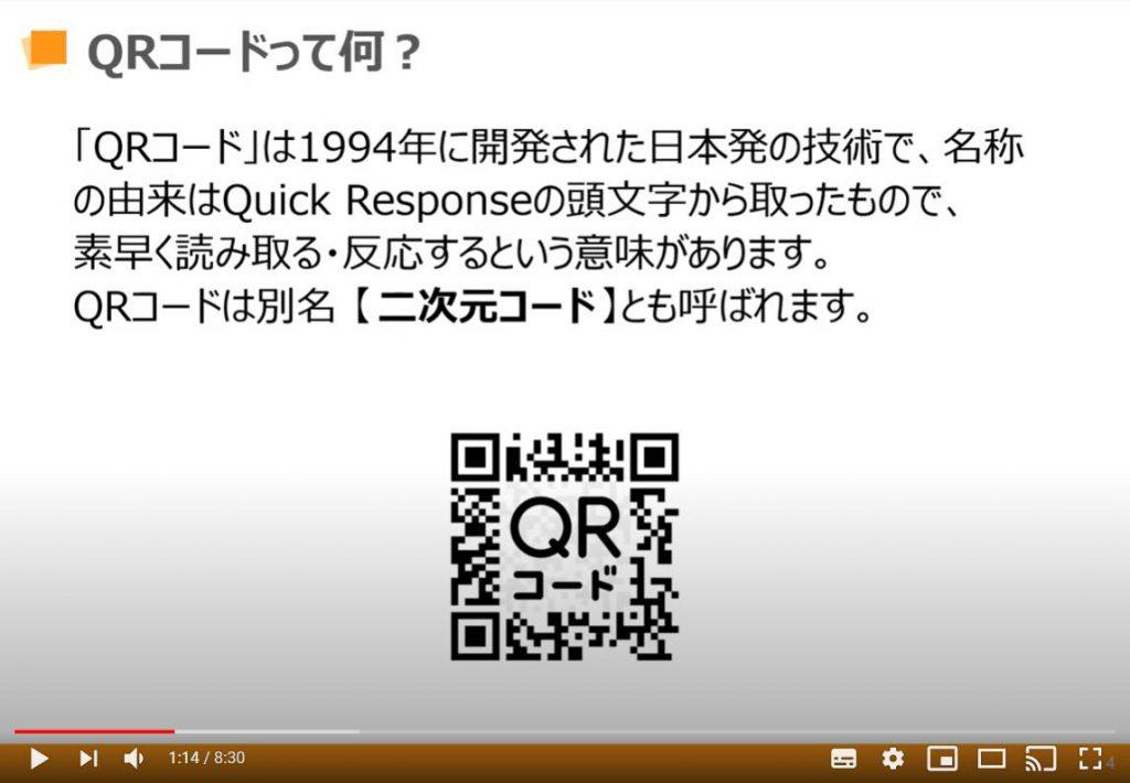 QRコードって何
