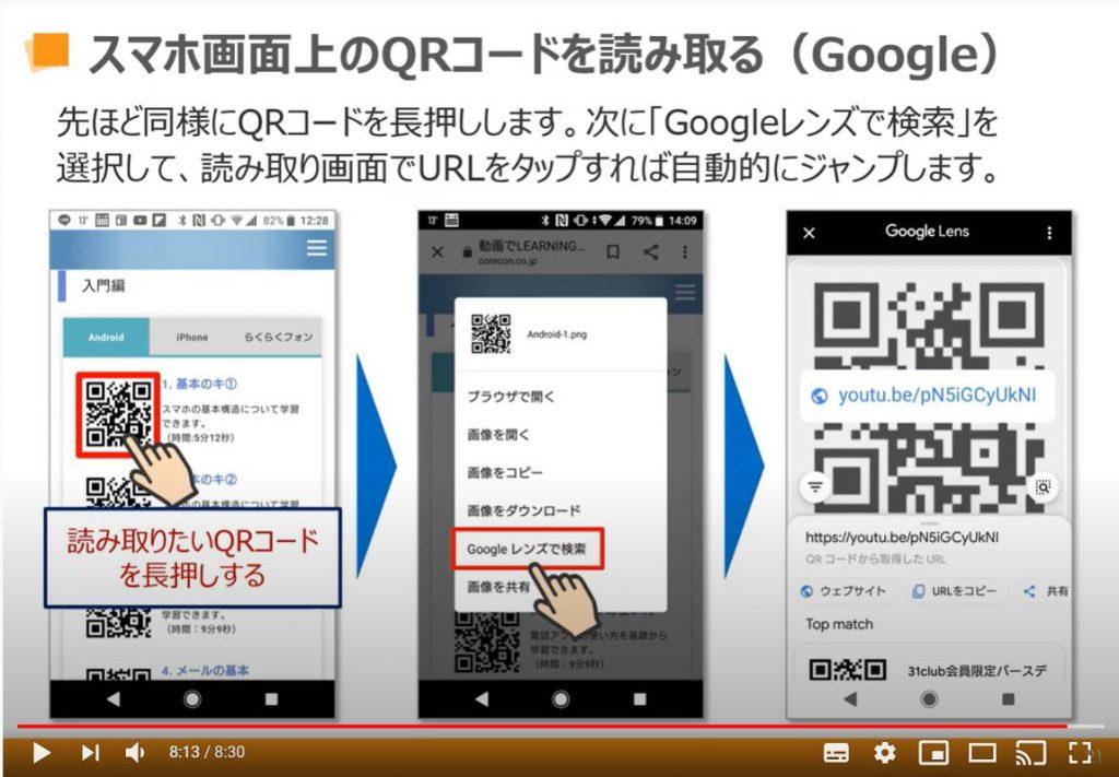 スマホ画面上のQRコードを読み取る(Google)