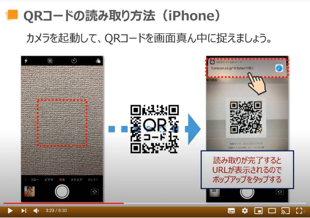 QRコードの読み取り方法(iPhone)