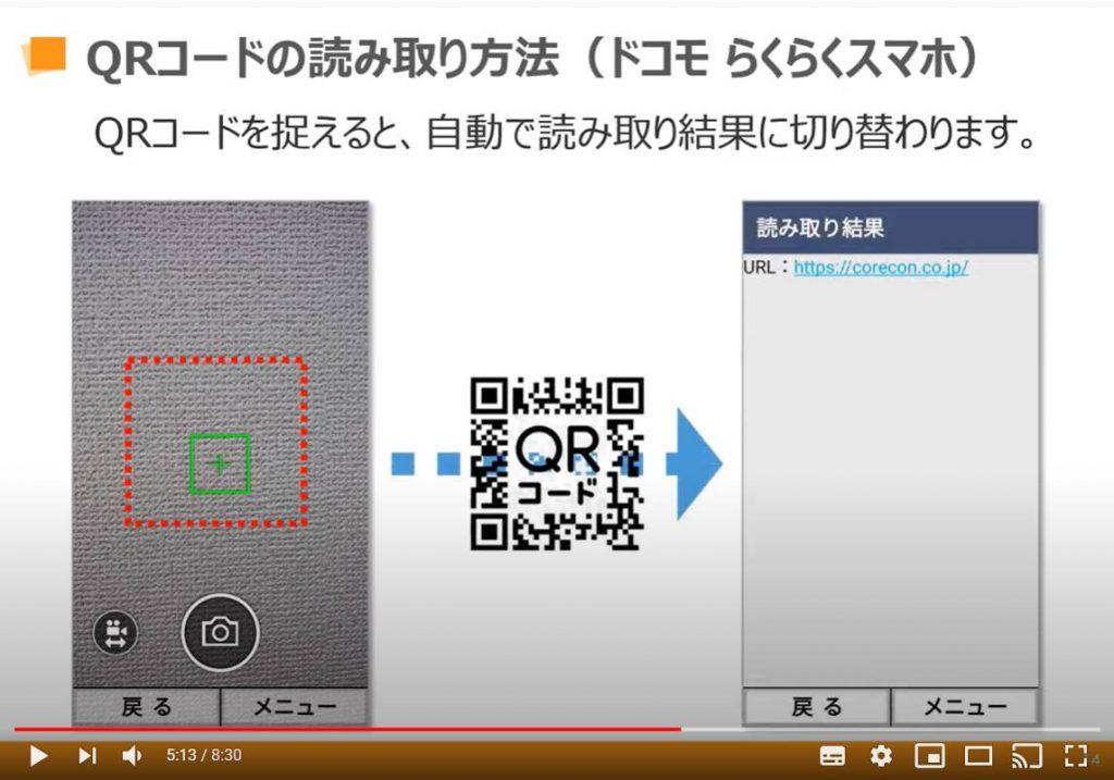QRコードの飲み取り方法(ドコモ らくらくフォン)