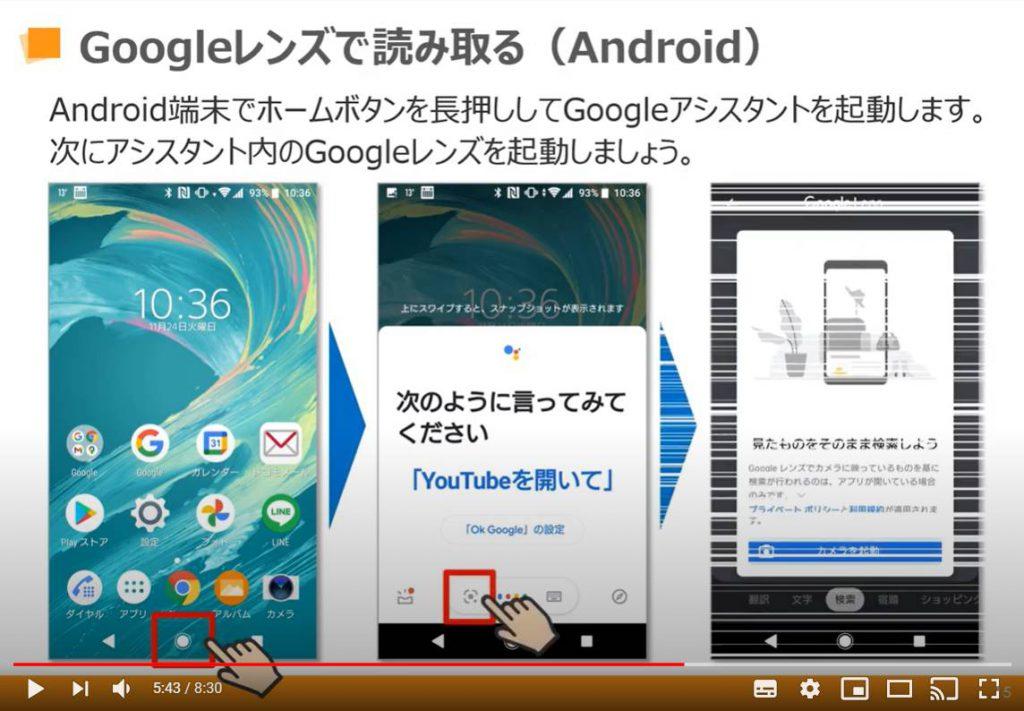 Googleレンズで読み取る(Android)