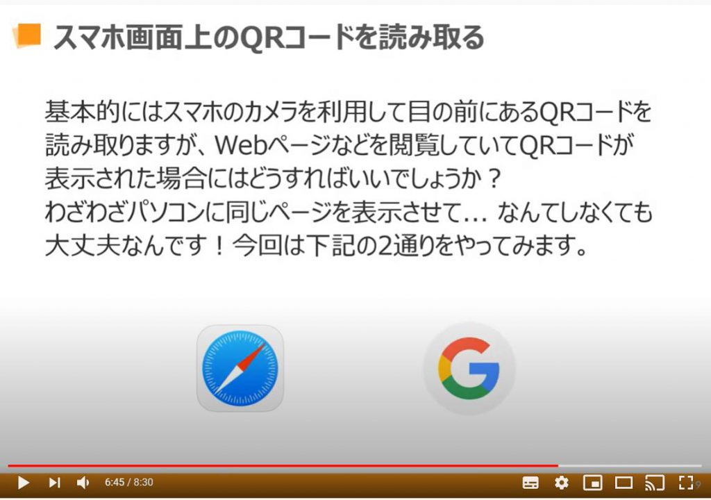 スマホの画面上のQRコードを読み取る