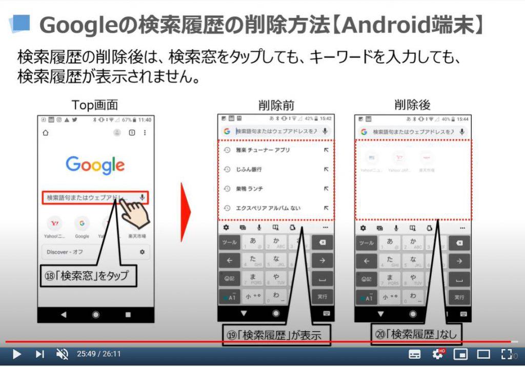 Googleの検索履歴の削除方法(Android端末)