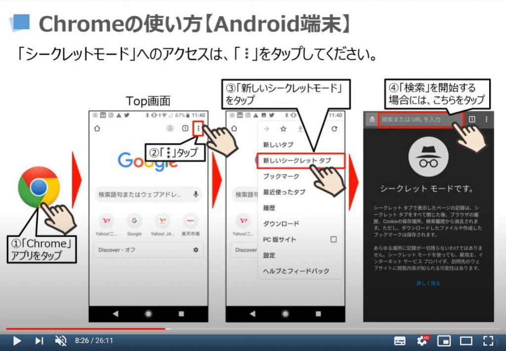 Chromeの使い方:シークレットモード(Android端末)