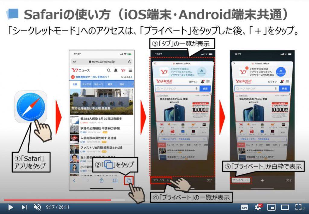 Safariの使い方:シークレットモード(iPhone等のiOS端末/Android端末共通)