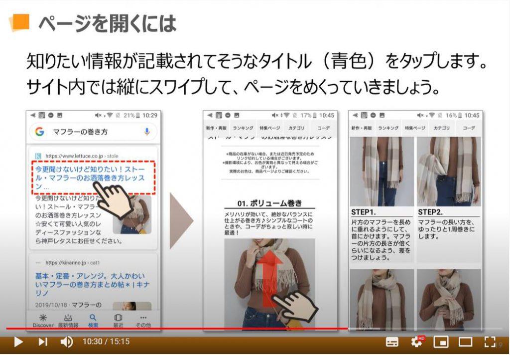 検索結果一覧のページへのアクセス方法