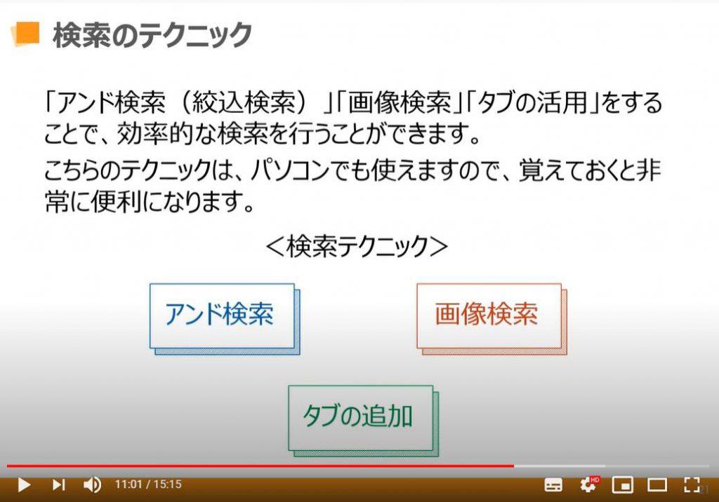 検索テクニックについて:アンド検索(絞込検索)・画像検索・タブの追加