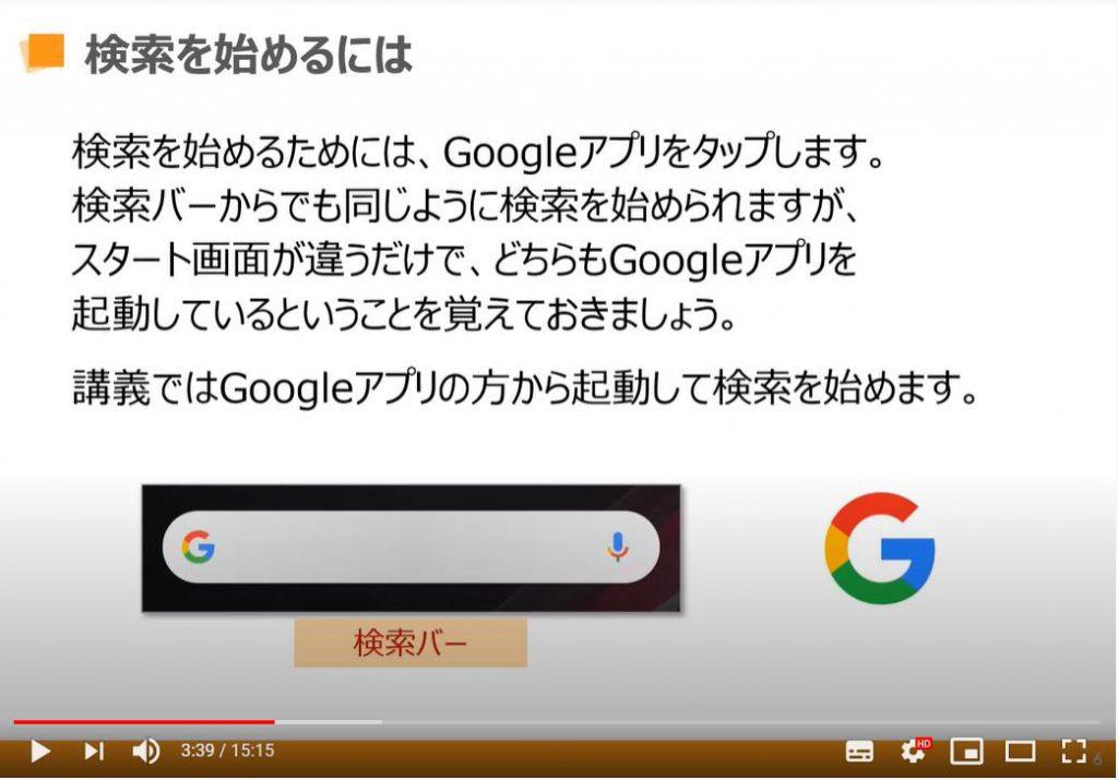 検索を始めるには:検索バーとGoogleアプリについて