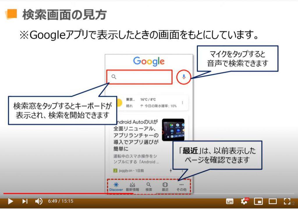検索画面の見方について:Googleアプリ