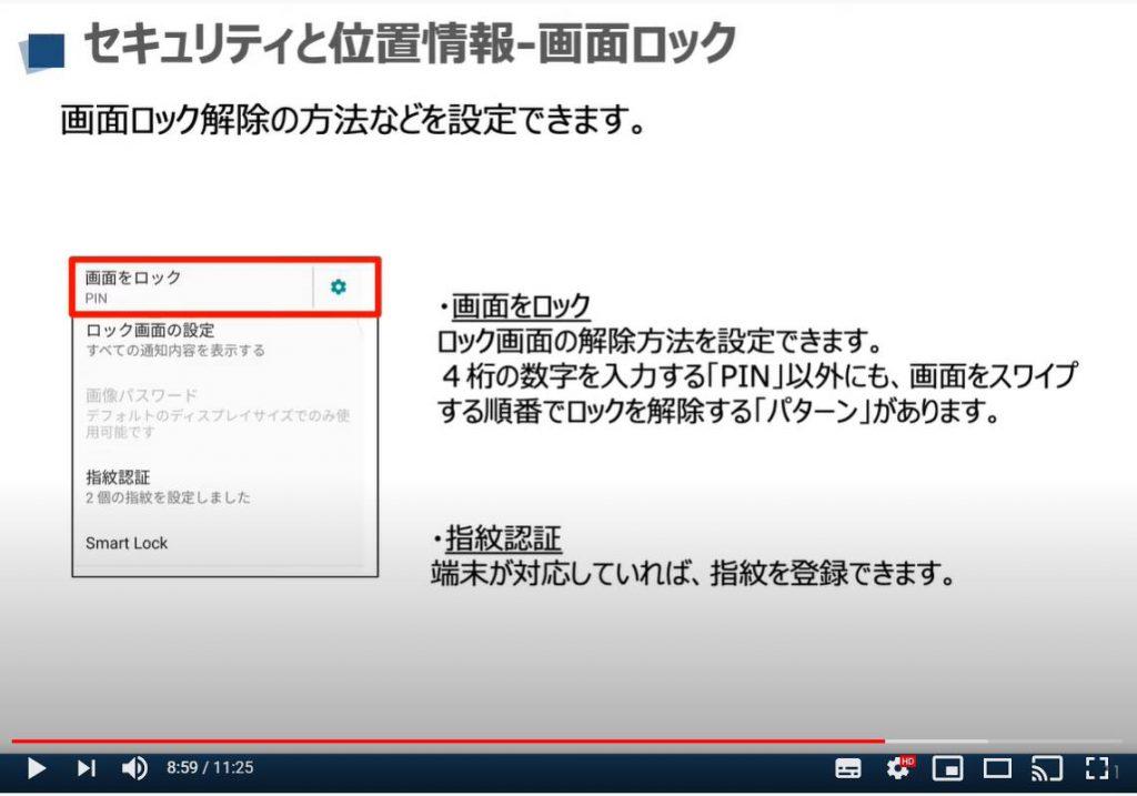 Androidスマホの設定画面:セキュリティーと位置情報-画面ロック