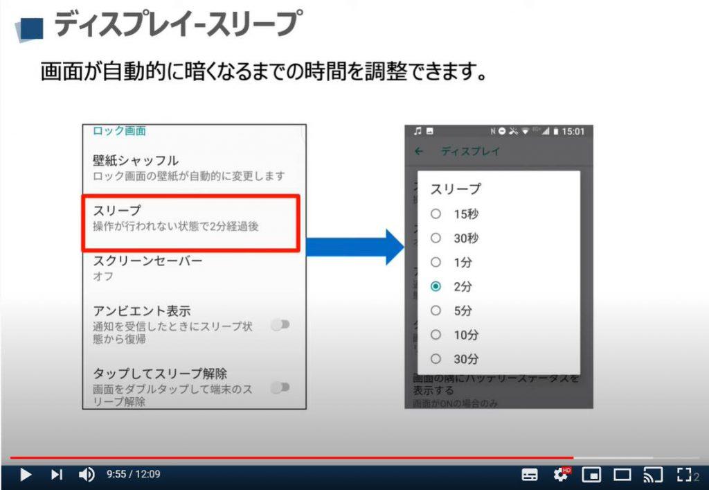 Android端末の設定:ディスプレイ-スリープ