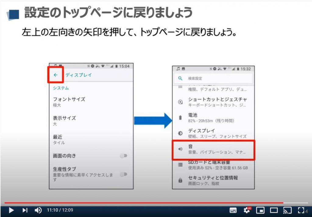 Android端末の設定:音の調整