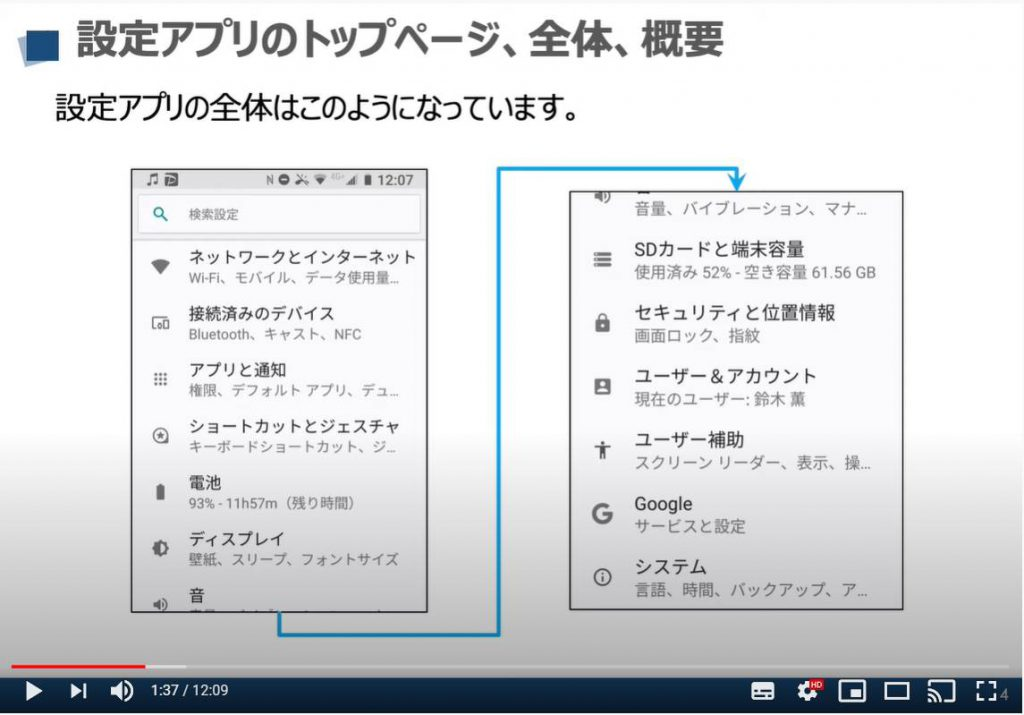 Android端末の設定:設定アプリ