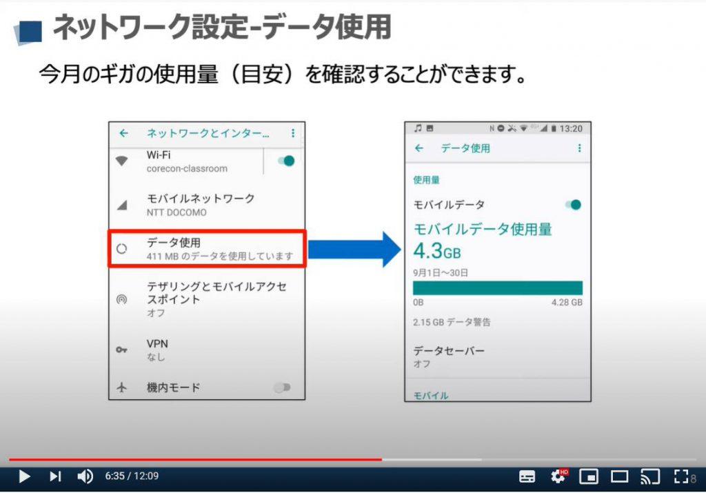 Android端末の設定:ネットワーク設定-データ使用