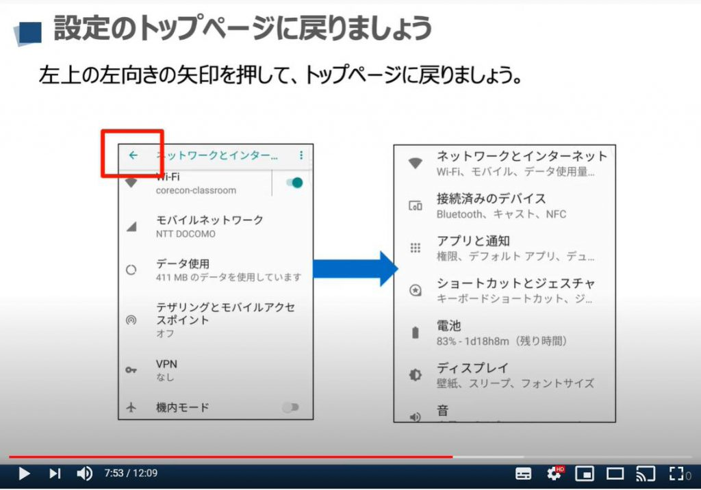 Android端末の設定:ディスプレイ