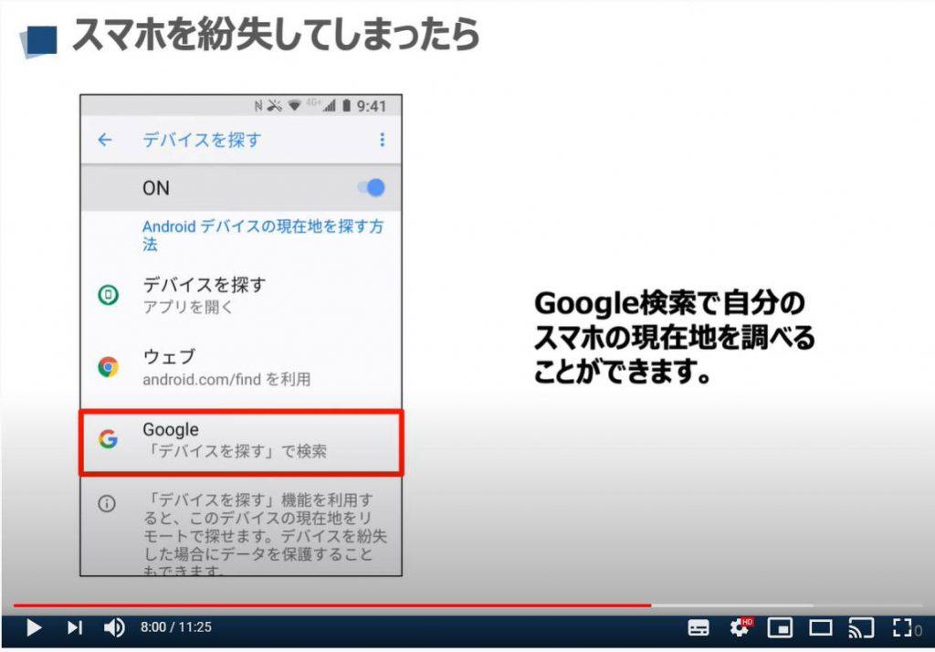 Androidスマホの設定画面:セキュリティーと位置情報-デバイスを探す