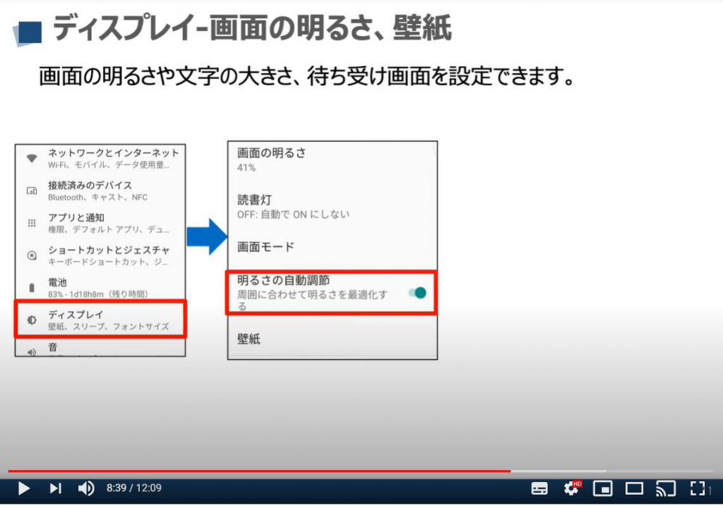 Android端末の設定:ディスプレイ-画面の明るさ・壁紙