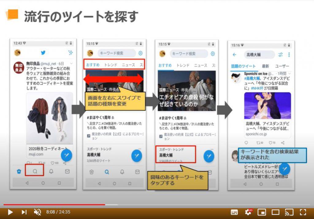 Twitter(ツイッター)の使い方:流行のツイートの探し方