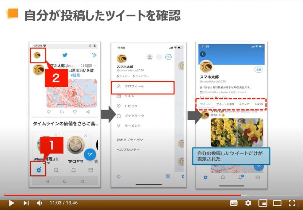 Twitter(ツイッター)の使い方:自分が投降したツイートの確認方法
