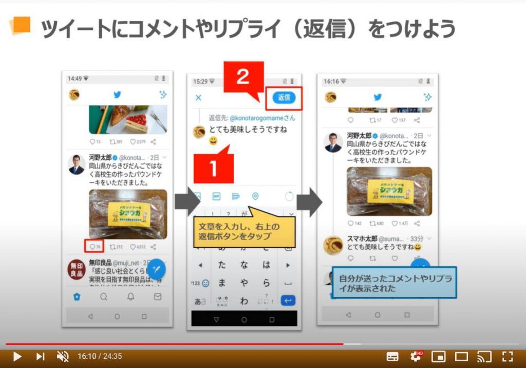 Twitter(ツイッター)の使い方:ツイートにコメントやリプライ(返信)をする方法