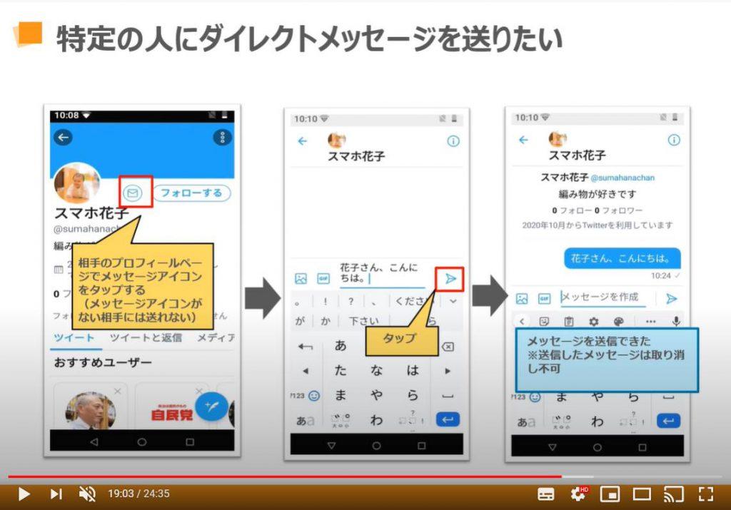 Twitter(ツイッター)の使い方:ダイレクトメールを送る方法