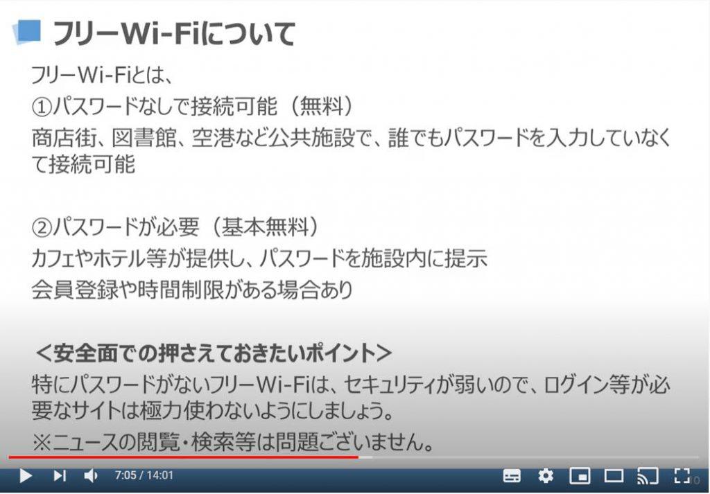 フリーWi-Fiについて
