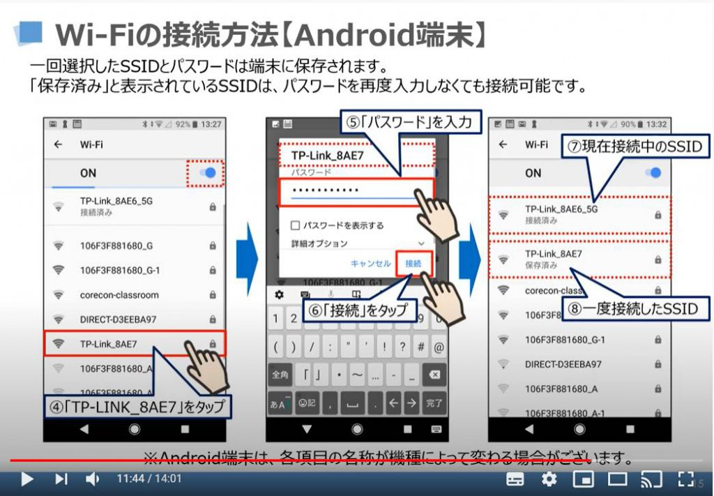 Wi-Fiの接続方法(Android端末)