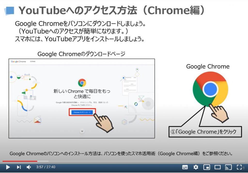 YouTubeへのアクセス方法(Chrome編)