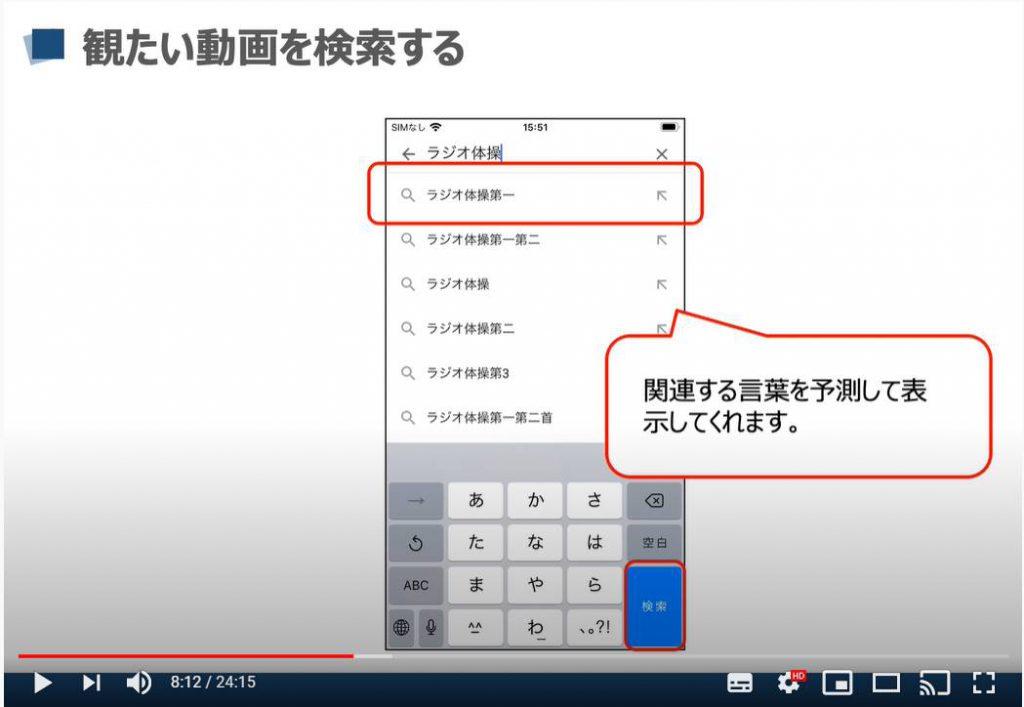 YouTube(ユーチューブ)の検索方法