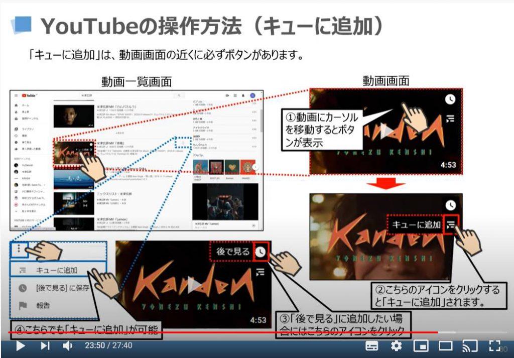 YouTubeの操作方法(キューに追加)