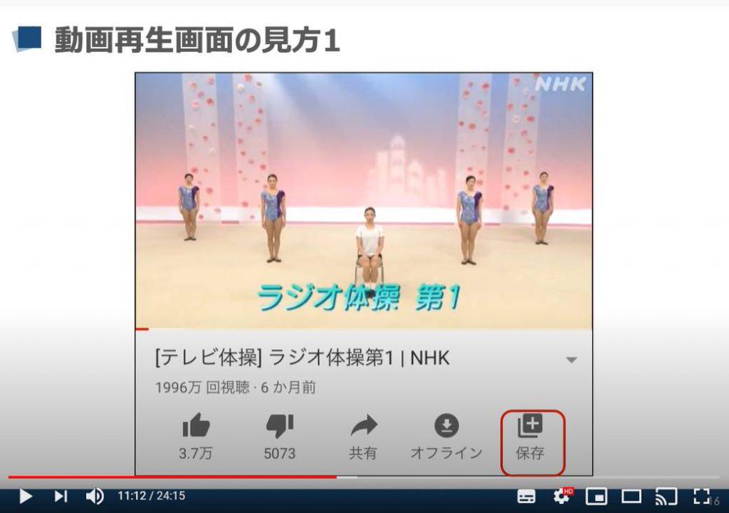 YouTube(ユーチューブ)の動画再生画面の見方
