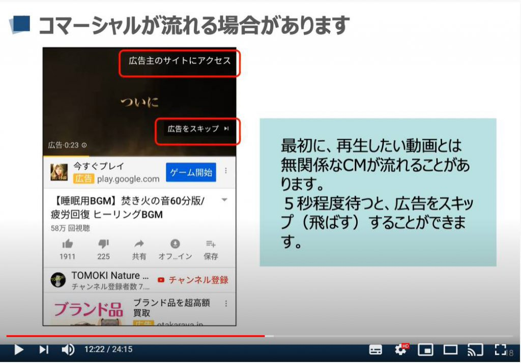 YouTube(ユーチューブ)の動画再生(コマーシャルについて)