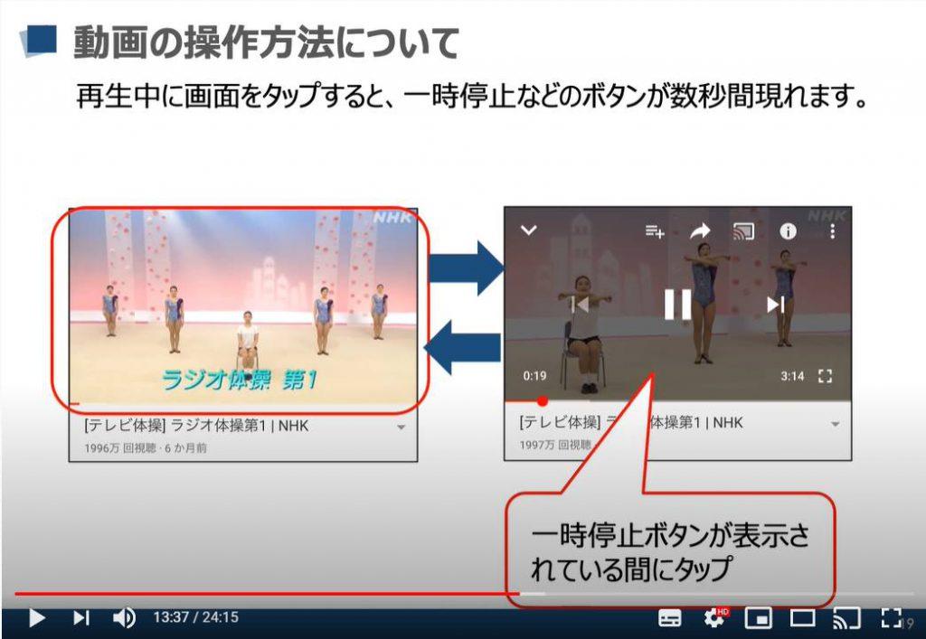 YouTube(ユーチューブ)の操作方法