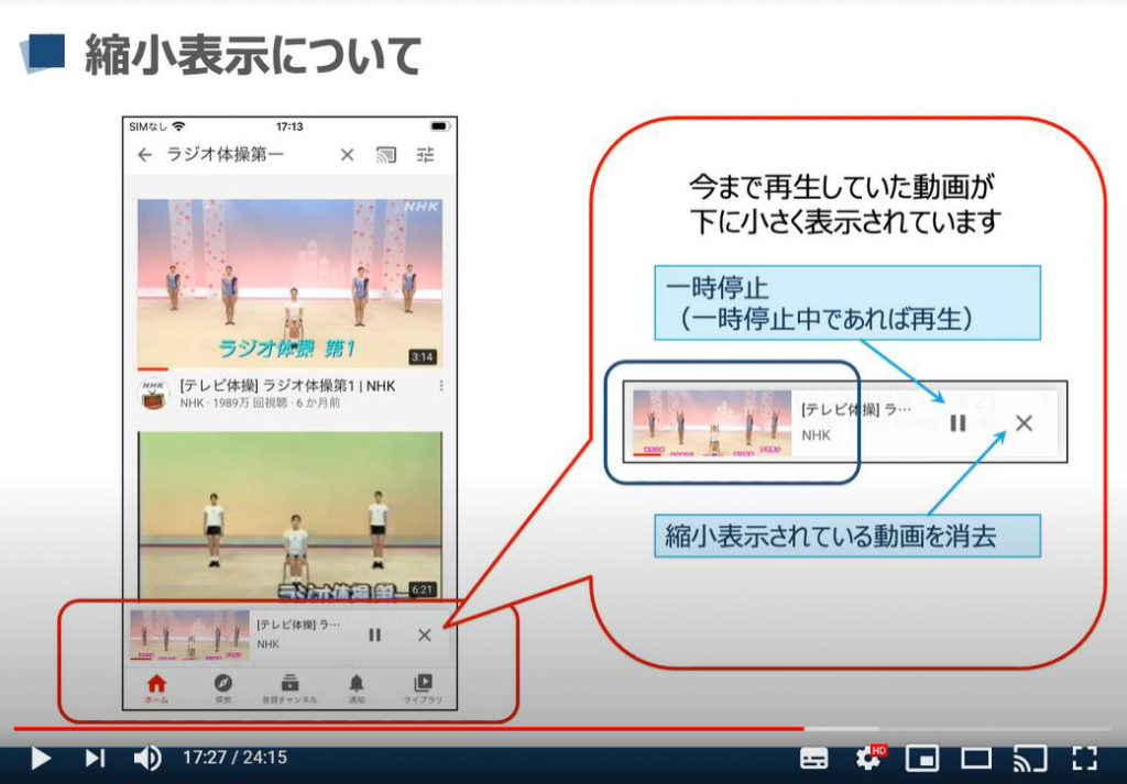YouTube(ユーチューブ)の操作方法(縮小表示について)