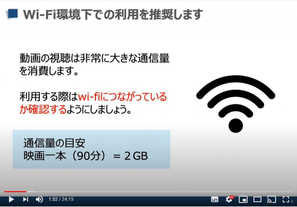 YouTube(ユーチューブ)使用時のWi-Fi接続について