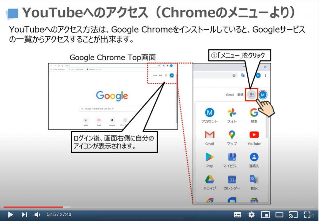 YouTubeへのアクセス(Chromeのメニューより)
