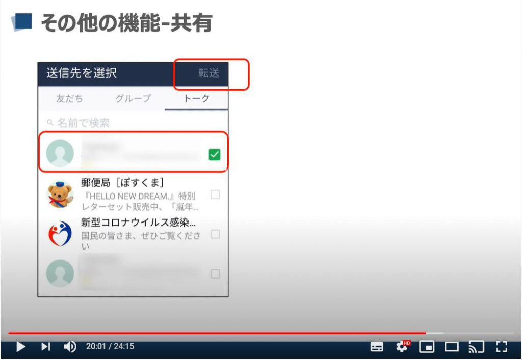 YouTube(ユーチューブ)の操作方法(共有方法)