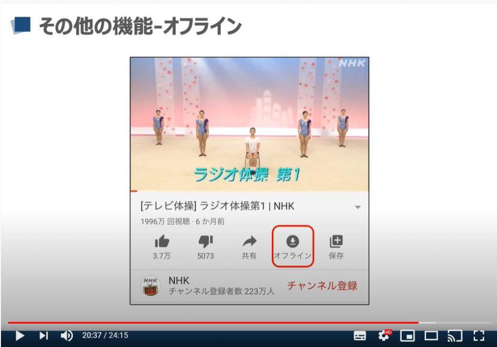 YouTube(ユーチューブ)の操作方法(オフライン)