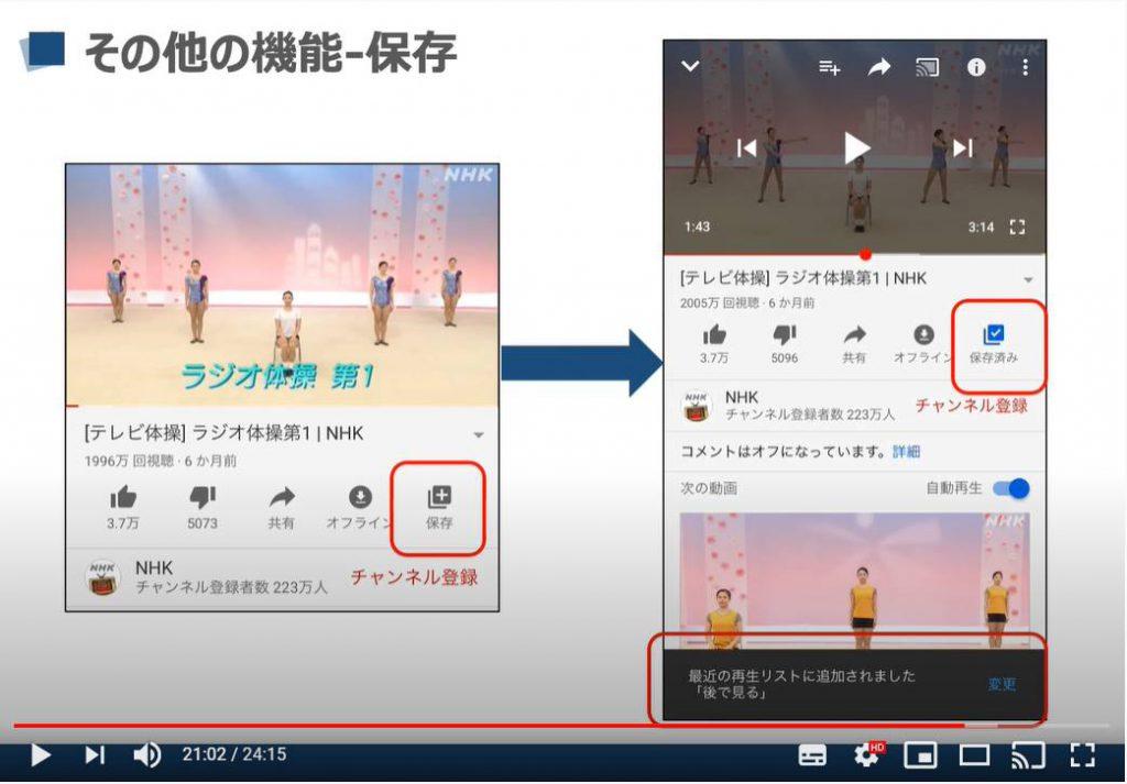 YouTube(ユーチューブ)の操作方法(保存)