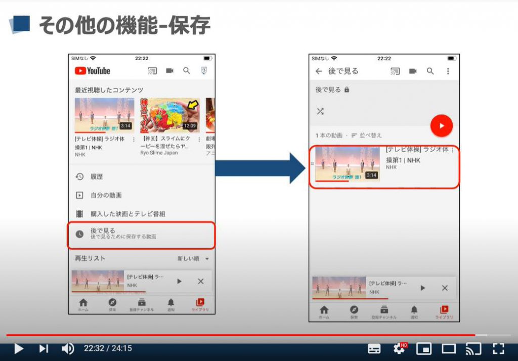 YouTube(ユーチューブ)の操作方法(保存方法)