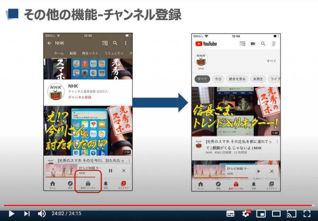YouTube(ユーチューブ)の操作方法(チャンネル登録方法)