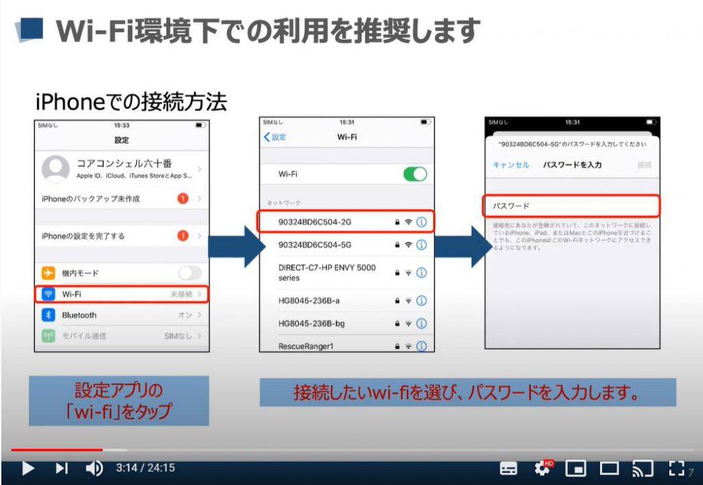 YouTube(ユーチューブ)使用時のWi-Fi接続方法について(iPhone等のiOS端末の場合)
