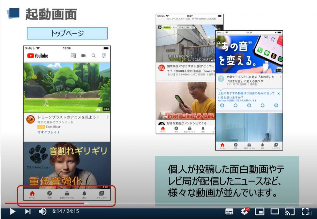 YouTube(ユーチューブ)のトップ画面