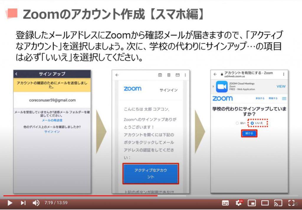 Zoom(ズーム)のアカウント作成