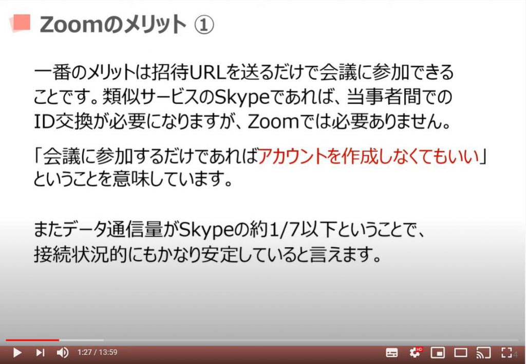 Zoom(ズーム)のメリット