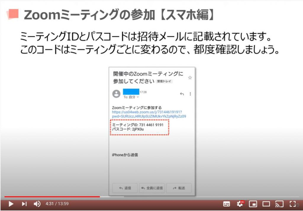 Zoom(ズーム)ミーティングの参加方法:IDとパスコード