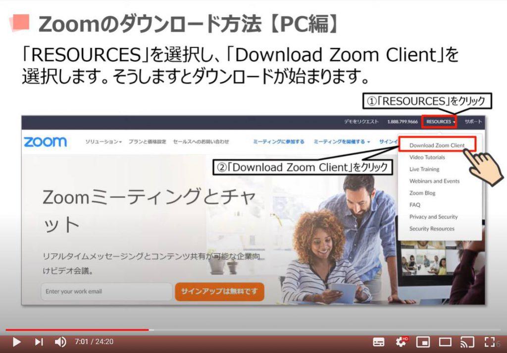 Zoom(ズーム)のダウンロード方法
