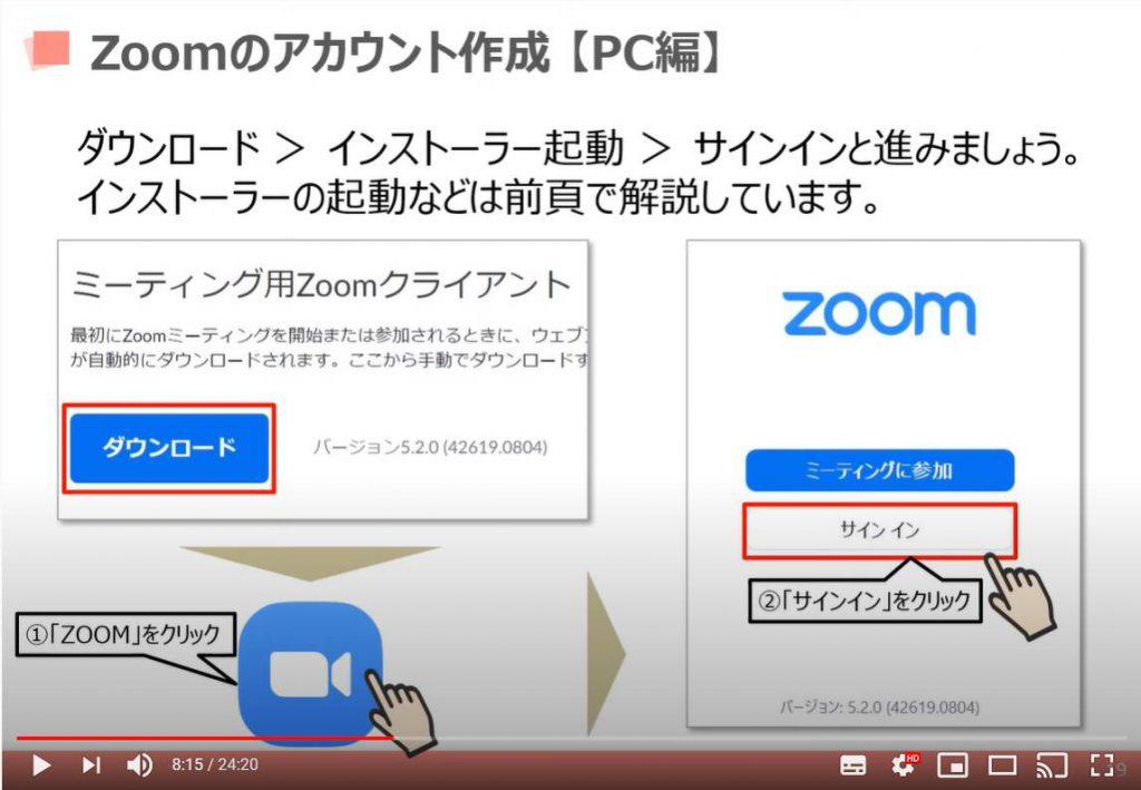 Zoom(ズーム)のアカウント作成方法:新規会員登録 (パソコン編)