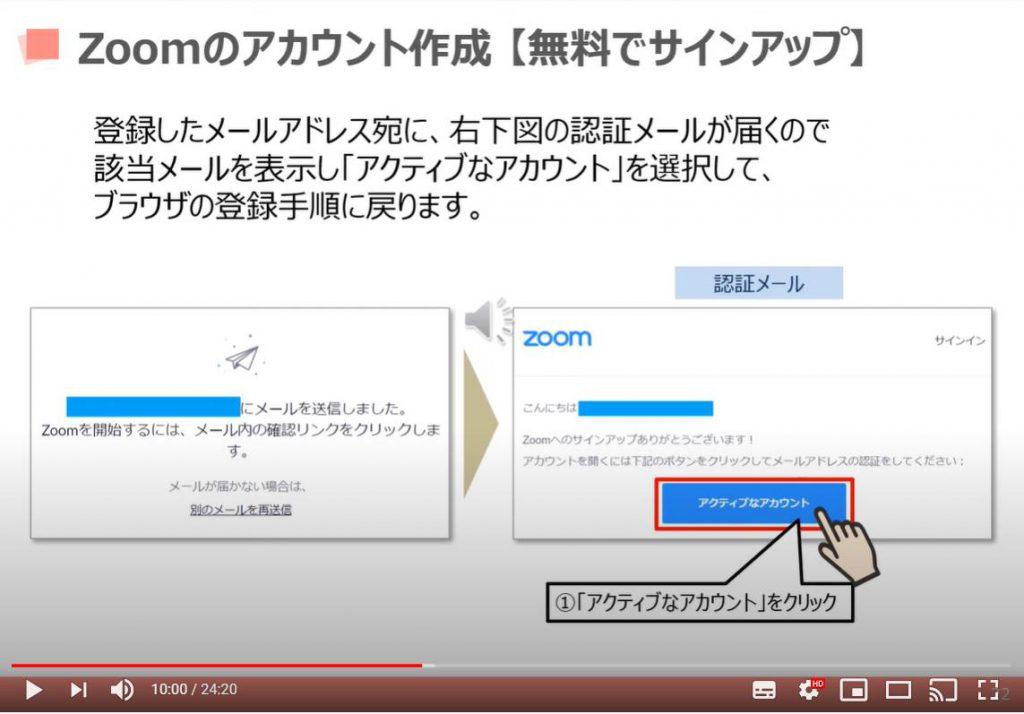 Zoom(ズーム)のアカウント作成方法:サインアップする方法