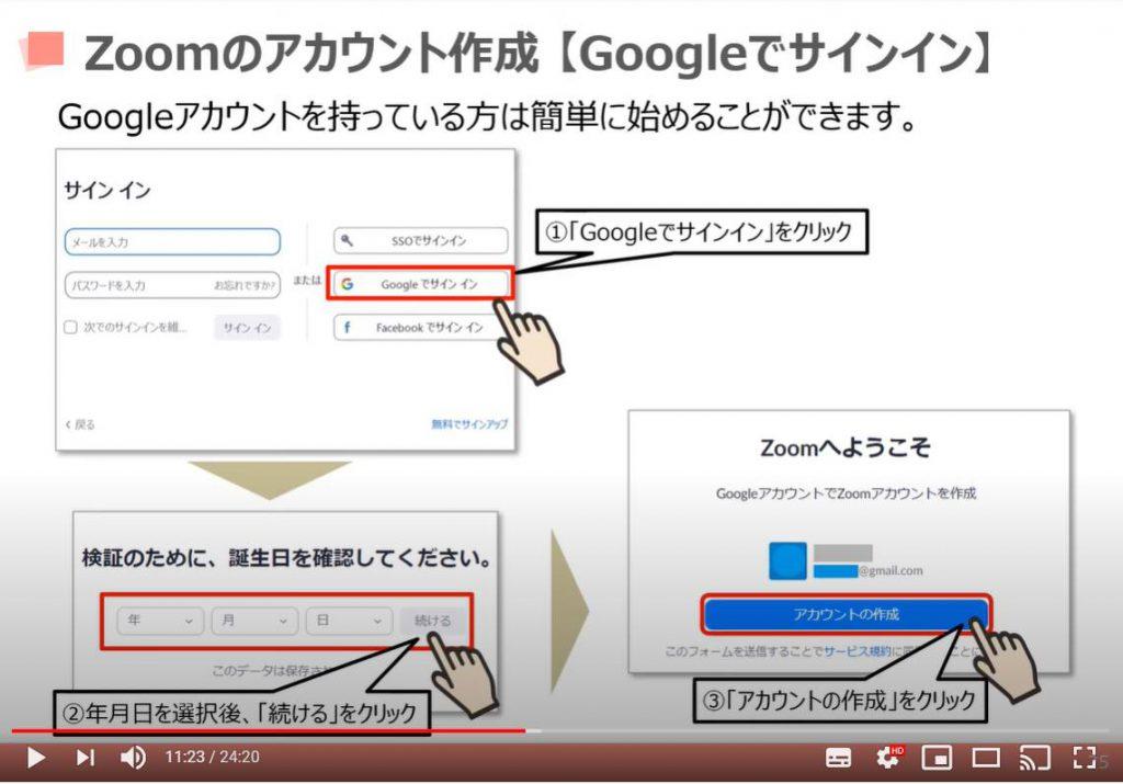 Zoom(ズーム)のアカウント作成方法:Googleでサインインする方法